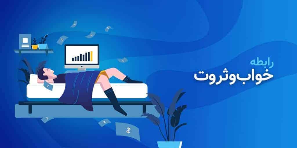 رابطه خواب و ثروت