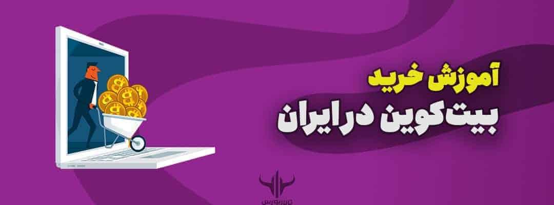 خرید بیت کوین در ایران