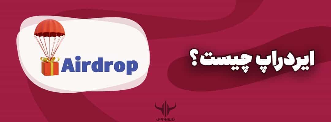 ایردراپ (Airdrop) چیست؟
