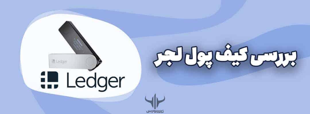 کیف پول لجر (Ledger)