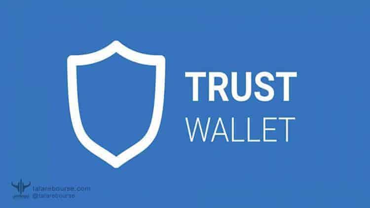 تراست والت  Trust wallet