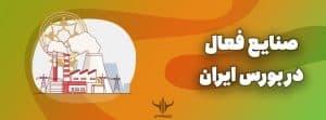صنایع فعال در بورس ایران